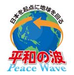 Peace Wave 2017